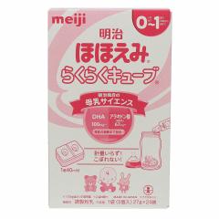 Sữa thanh Meiji số 0 nội địa Nhật 648g cho bé 0-1Y